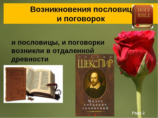 Возникновения пословиц и поговорок и пословицы, и поговорки возникли в отдале...