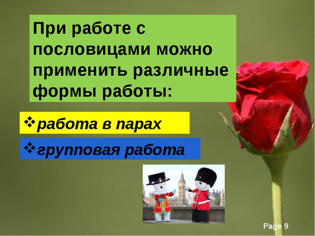 При работе с пословицами можно применить различные формы работы: работа в пар...