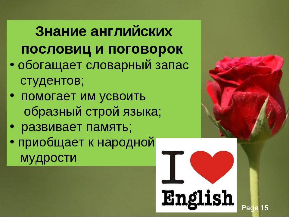 Знание английских пословиц и поговорок обогащает словарный запас студентов; п...