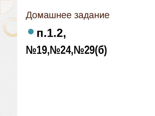 Домашнее задание п.1.2, №19,№24,№29(б)