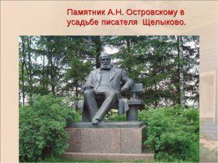 Памятник А.Н. Островскому в усадьбе писателя Щелыково.
