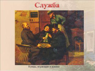 Купцы, играющие в шашки.