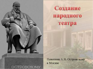 Памятник А.Н. Островскому в Москве