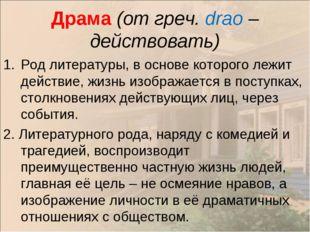 Драма (от греч. drao – действовать) Род литературы, в основе которого лежит д
