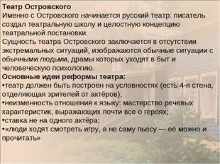 Театр Островского Именно с Островского начинается русский театр: писатель соз