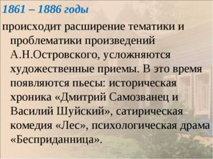 1861 – 1886 годы происходит расширение тематики и проблематики произведений А