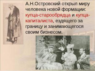 А.Н.Островский открыл миру человека новой формации: купца-старообрядца и купц