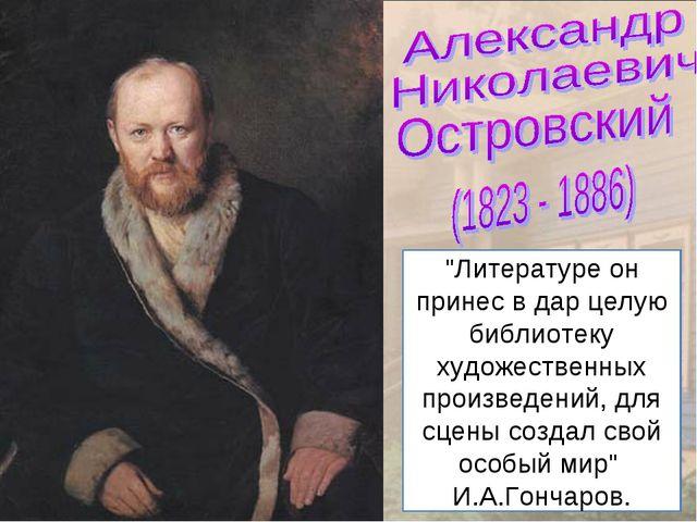 """""""Литературе он принес в дар целую библиотеку художественных произведений, для..."""