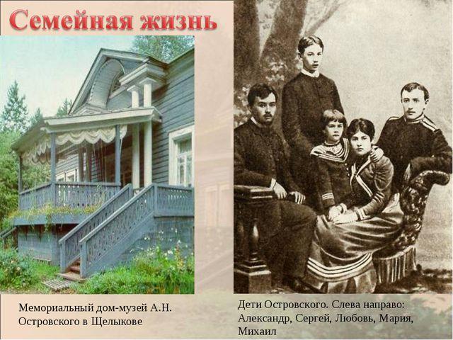 Дети Островского. Слева направо: Александр, Сергей, Любовь, Мария, Михаил Мем...