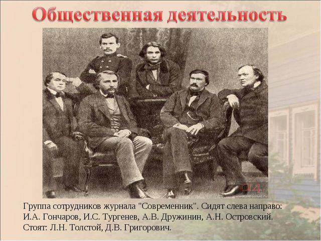 """Группа сотрудников журнала """"Современник"""". Сидят слева направо: И.А. Гончаров,..."""