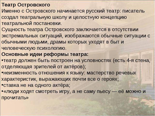 Театр Островского Именно с Островского начинается русский театр: писатель соз...