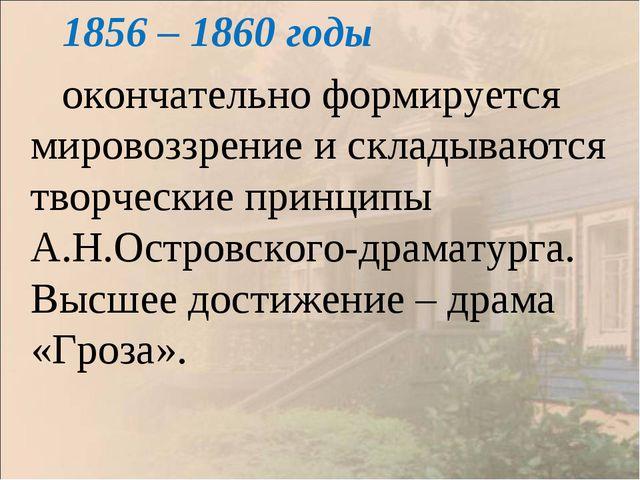 1856 – 1860 годы окончательно формируется мировоззрение и складываются творч...
