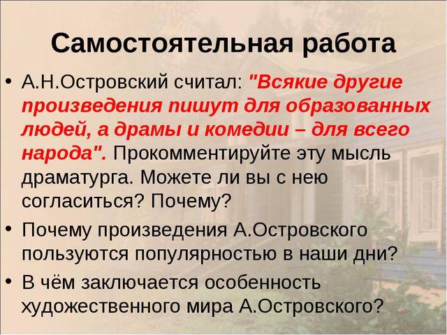 """Самостоятельная работа А.Н.Островский считал: """"Всякие другие произведения пиш..."""