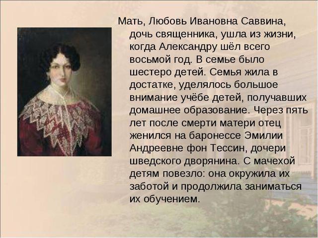 Мать, Любовь Ивановна Саввина, дочь священника, ушла из жизни, когда Александ...