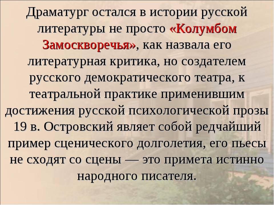 Драматург остался в истории русской литературы не просто «Колумбом Замоскворе...