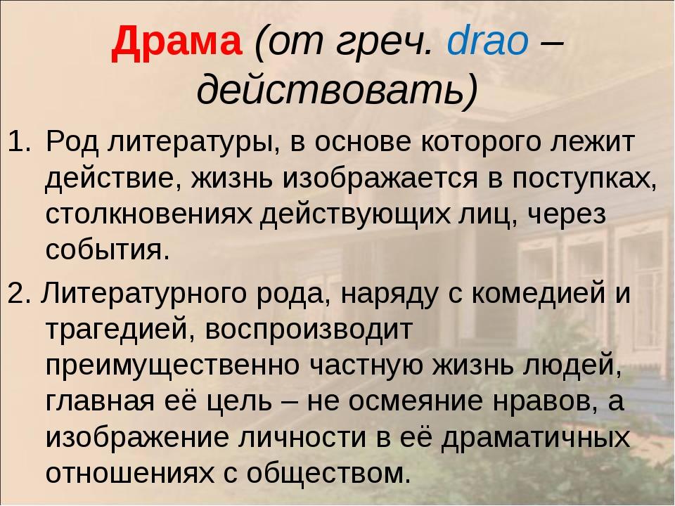 Драма (от греч. drao – действовать) Род литературы, в основе которого лежит д...