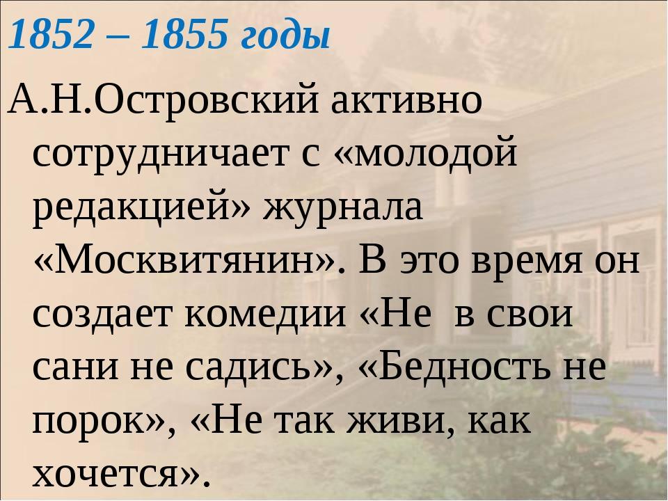 1852 – 1855 годы А.Н.Островский активно сотрудничает с «молодой редакцией» жу...