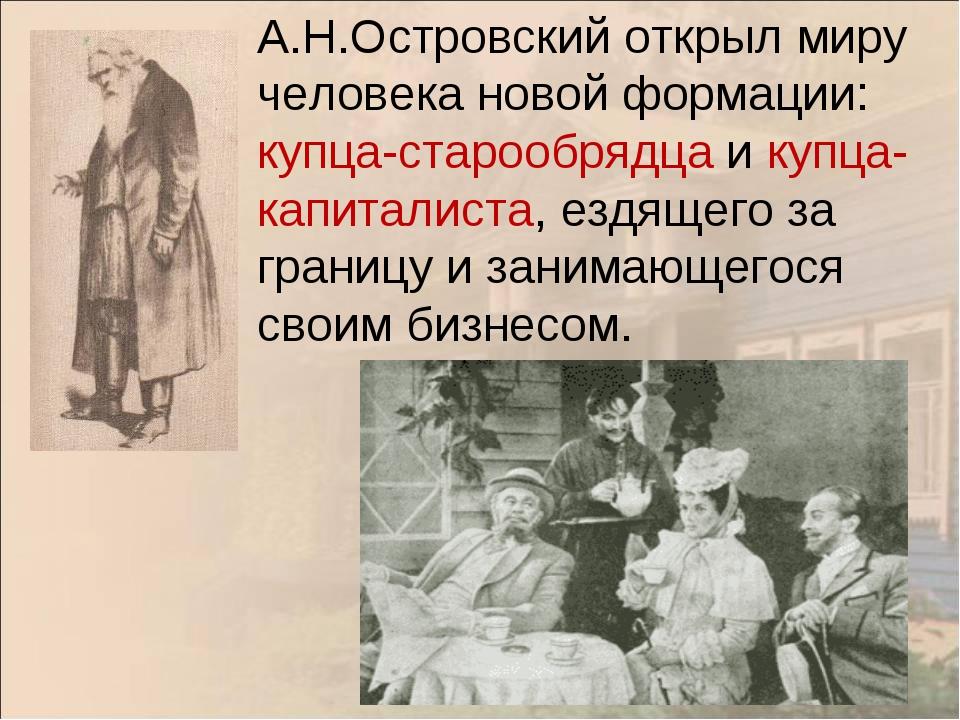 А.Н.Островский открыл миру человека новой формации: купца-старообрядца и купц...