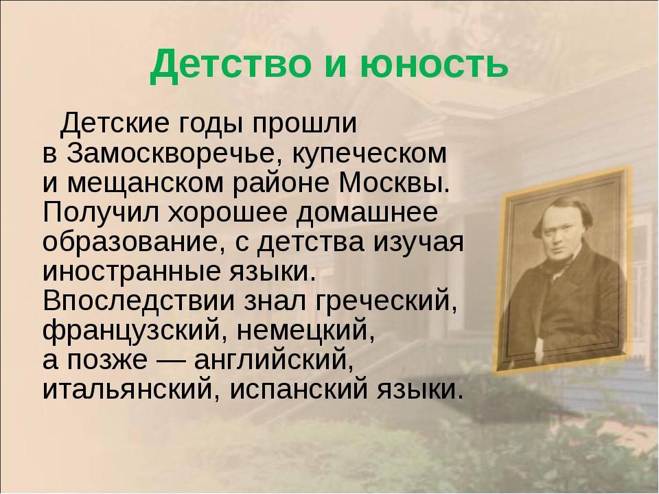 Детские годы прошли вЗамоскворечье, купеческом имещанском районе Москвы. По...