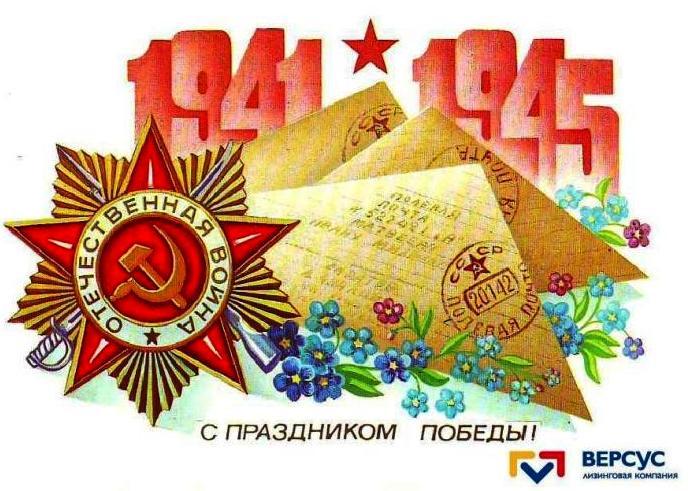 Лучшие открытки к о дню Победы 9 Мая