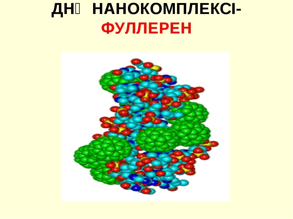 ДНҚ НАНОКОМПЛЕКСІ- ФУЛЛЕРЕН