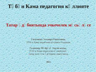 Татар әдәбиятында эчкечелек мәсьәләсе Гилазиева Эльвира Ринатовна, Түбән Кам
