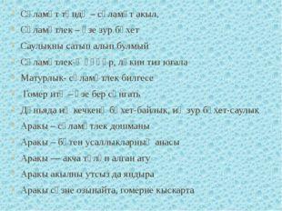 Сәламәт тәндә – сәламәт акыл, Сәламәтлек – үзе зур бәхет Саулыкны сатып алып