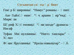"""Сугыштан соңгы әдәбият Гомәр Бәшировның """"Намус"""" романы – Әпипә Аяз Гыйләҗевн"""