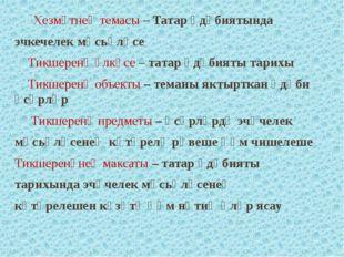 Хезмәтнең темасы – Татар әдәбиятында эчкечелек мәсьәләсе Тикшеренү өлкәсе –