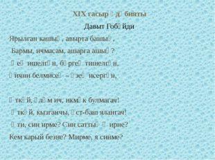 XIX гасыр әдәбияты Давыт Гобәйди Ярылган кашың, авырта башың, Бармы, ичмасам