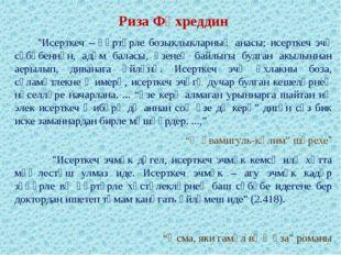 """Риза Фәхреддин """"Исерткеч – һәртөрле бозыклыкларның анасы; исерткеч эчү сәбәб"""