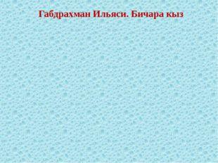 Габдрахман Ильяси. Бичара кыз