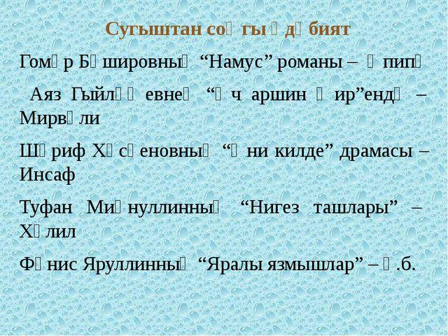 """Сугыштан соңгы әдәбият Гомәр Бәшировның """"Намус"""" романы – Әпипә Аяз Гыйләҗевн..."""