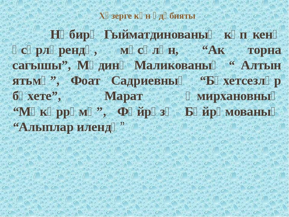 """Хәзерге көн әдәбияты Нәбирә Гыйматдинованың күп кенә әсәрләрендә, мәсәлән, """"А..."""