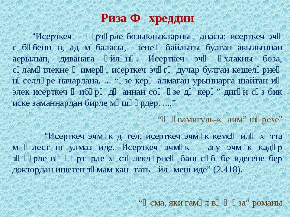 """Риза Фәхреддин """"Исерткеч – һәртөрле бозыклыкларның анасы; исерткеч эчү сәбәб..."""