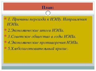 План: 1. Причины перехода к НЭПу. Направления НЭПа. 2.Экономические итоги НЭП