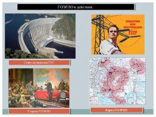 ГОЭРЛО в действии. Саяно-шушенская ГЭС У карты ГОЭРЛО Карта ГОЭРЛО