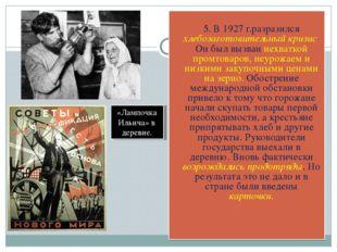 5. В 1927 г.разразился хлебозаготовительный кризис Он был вызван нехваткой п