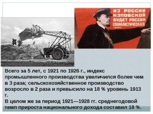 Всего за 5 лет, с 1921 по 1926 г., индекс промышленного производства увеличил