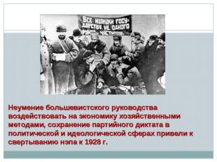 Неумение большевистского руководства воздействовать на экономику хозяйственны