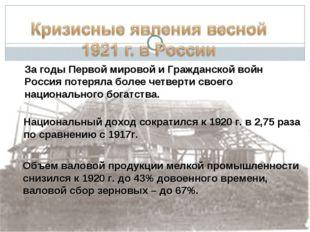 За годы Первой мировой и Гражданской войн Россия потеряла более четверти свое