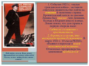 Плакат начала 20-х годов. Подумайте, почему Ленин назвал Кронштадское восстан