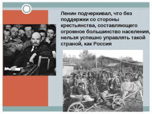 Ленин подчеркивал, что без поддержки со стороны крестьянства, составляющего о