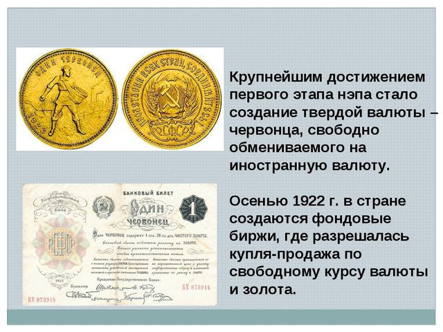 Крупнейшим достижением первого этапа нэпа стало создание твердой валюты – чер...