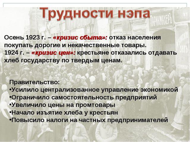 Осень 1923 г. – «кризис сбыта»: отказ населения покупать дорогие и некачестве...