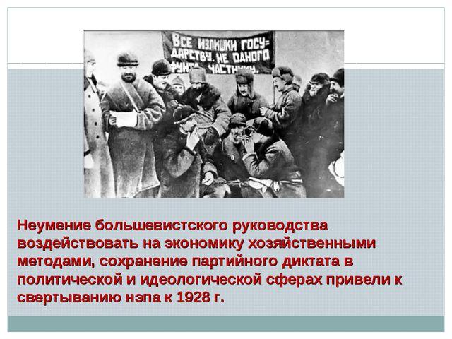Неумение большевистского руководства воздействовать на экономику хозяйственны...