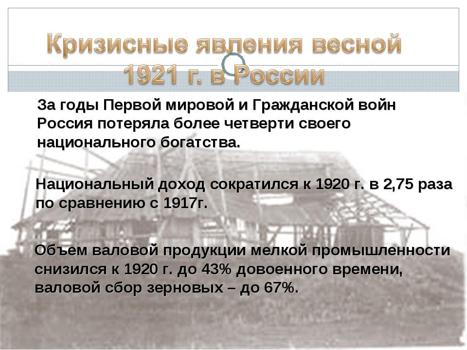 За годы Первой мировой и Гражданской войн Россия потеряла более четверти свое...