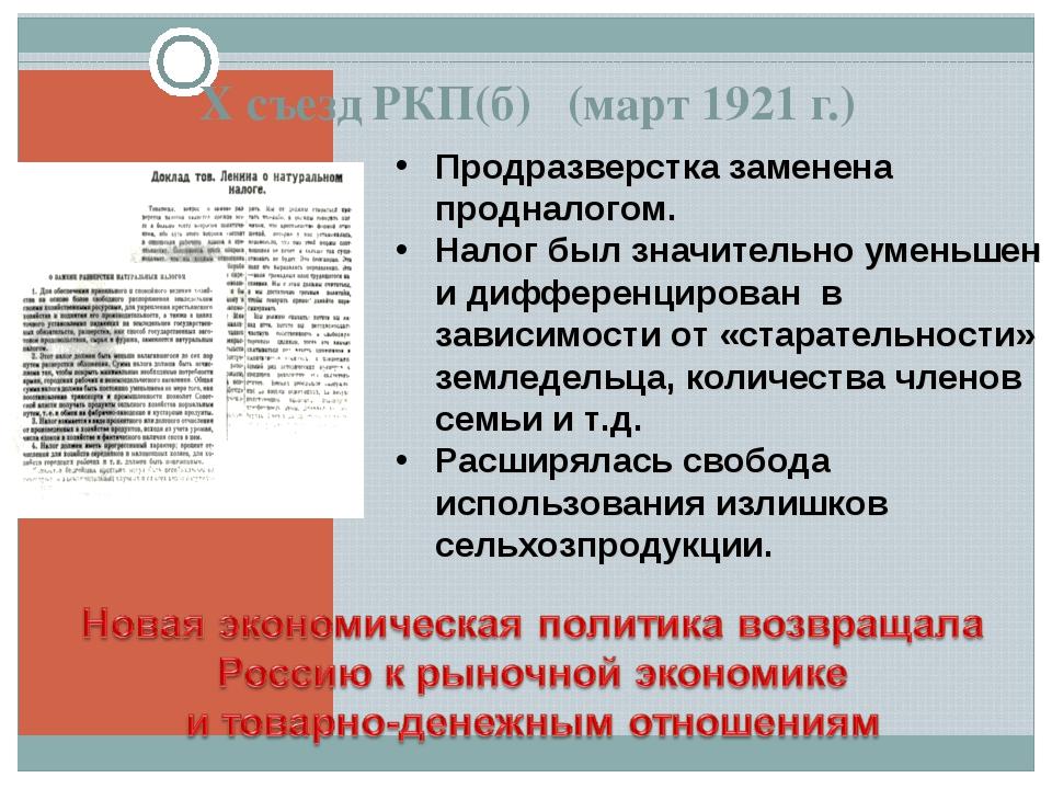 X съезд РКП(б) (март 1921 г.) Продразверстка заменена продналогом. Налог был...