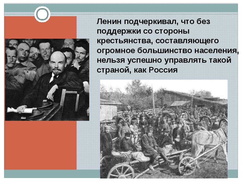 Ленин подчеркивал, что без поддержки со стороны крестьянства, составляющего о...