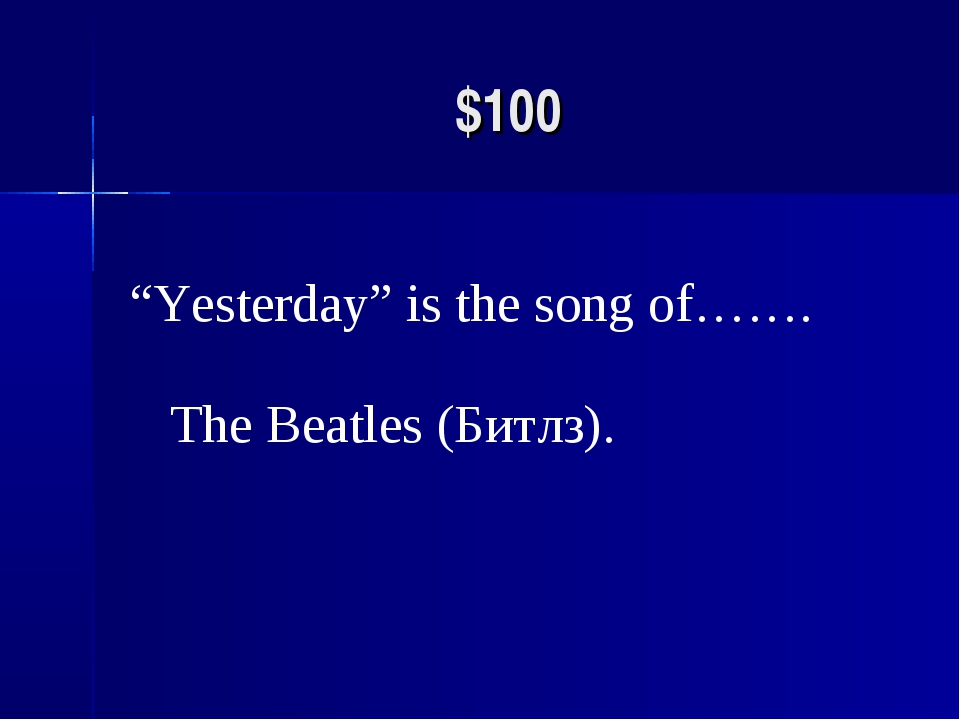 "$100 ""Yesterday"" is the song of……. The Beatles (Битлз)."